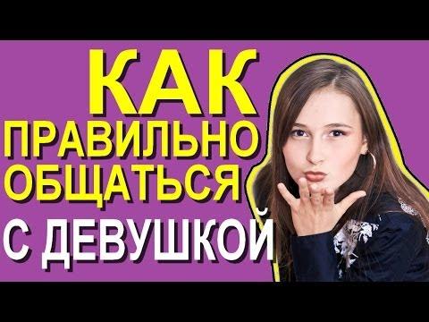 Видео: Как понравиться девушке