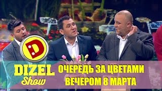 видео Стоит ли Украине праздновать 8 марта?