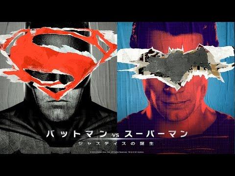 映画『バットマン vs スーパーマン ジャスティスの誕生』予告2【HD】2016年3月25日公開