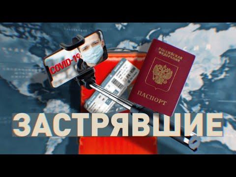 Застрявшие: истории россиян, попавших «в ловушку» за рубежом в связи с коронавирусом