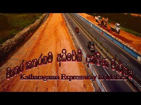 Kataragama Express Highway Southern Expressway-මාතර