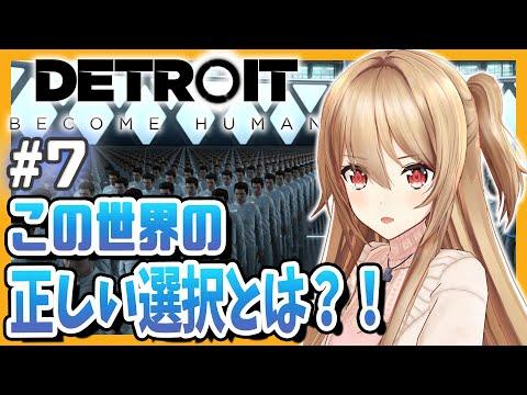 【Detroit: Become Human】#7 ついにクライマックス!!!【夢咲楓/ゲーム部】