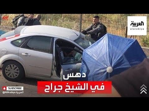 عملية دهس في حي الشيخ جراح بالقدس.. 7 جرحى ووفاة المنفذ  - نشر قبل 22 دقيقة