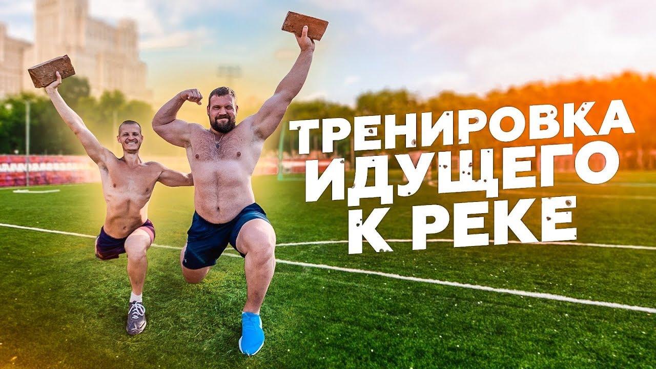 Тренировка идущего к реке / Серж Дур-Дачник