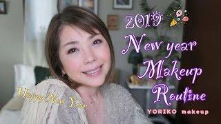【スキンケアからの❣️】新年メイク2019⭐️New Year Makeup Routine⭐️YORIKO makeup