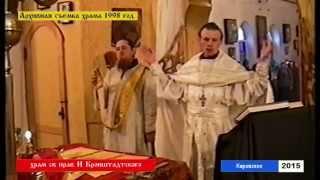 ПАСХАЛЬНАЯ СЛУЖБА В ХРАМЕ 1998 г. часть 1-я.(архивное видео, съемка пасхальной службы в нашем храме 1998 год часть 1-я., 2015-04-23T16:23:21.000Z)