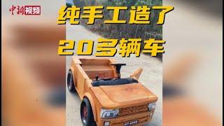 贵州小伙三年纯手工打造20余辆木质车辆