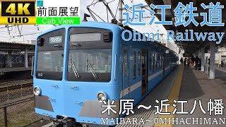【4K前面展望】近江鉄道(米原~近江八幡)