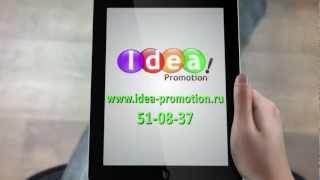 Создание и продвижение сайтов в Брянске Idea-Promotion(Рекламный ролик веб агентства Idea-Promotion. Компания профессионально занимается создание сайтов любой сложнос..., 2012-12-10T12:56:12.000Z)