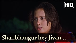 Shanbhangur hey Jivan - Daiv Dete - Suhasini Deshpande - Pradeep Kabre - Marathi Movie Songs