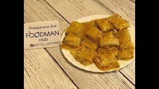 Турецкая пахлава из теста филло: рецепт от Foodman.club