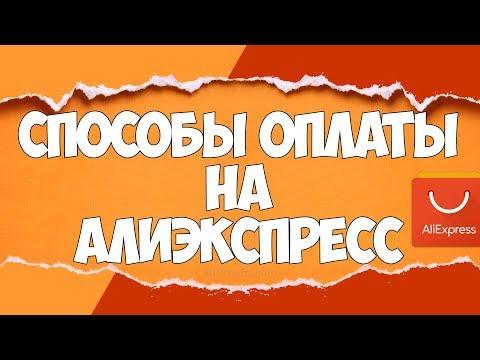 СПОСОБЫ ОПЛАТЫ на АлиЭкспресс / Как ОПЛАЧИВАТЬ ЗАКАЗ   🔴