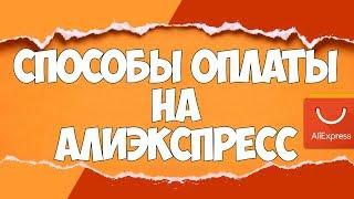видео Оплата АлиЭкспресс в рублях или в долларах? Что выгоднее?
