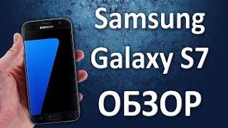 Samsung Galaxy S7 подробный обзор