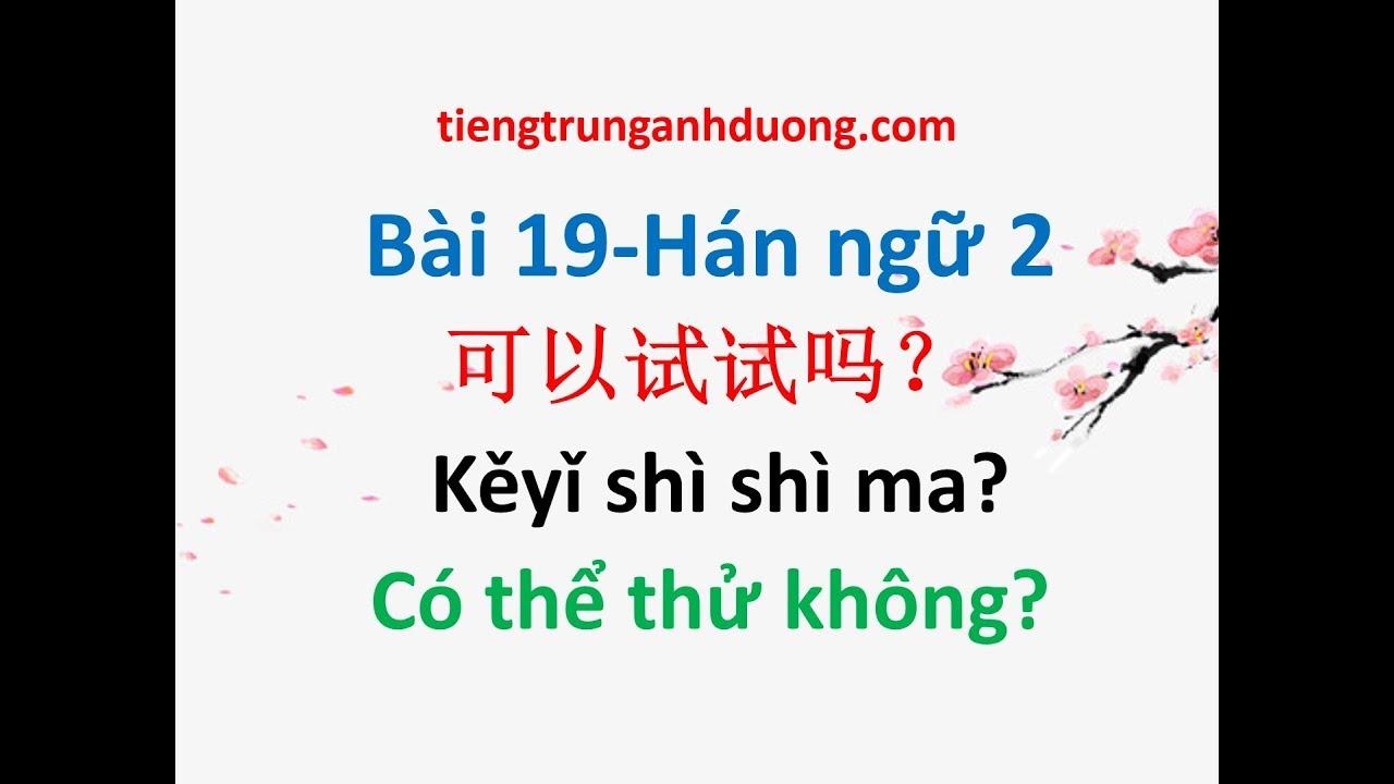 Học tiếng Trung theo giáo trình Hán ngữ 2 (bài 19)