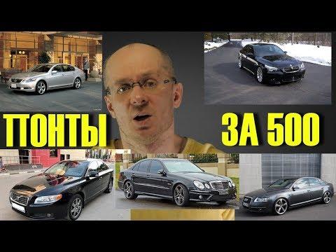 5 ЛУЧШИХ И ХУДШИХ Премиум Седанов за 500 тысяч. ПОНТЫ или НАДЕЖНОСТЬ