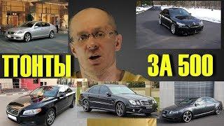5 ЛУЧШИХ И ХУДШИХ Премиум Седанов за 500 тысяч. ПОНТЫ или НАДЕЖНОСТЬ!