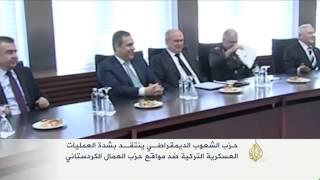 """حزب تركي ينتقد العمليات العسكرية ضد """"العمال الكردستاني"""""""