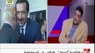 Gambar cover نقاط ساخنة   الكاتب الصحفي أشرف أبو الهول: أردوغان انقلب على كل حلفائه في الداخل والخارج