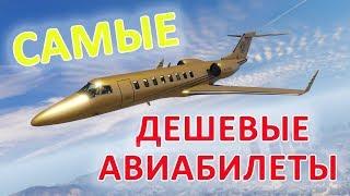 дешевые авиабилеты калининград москва