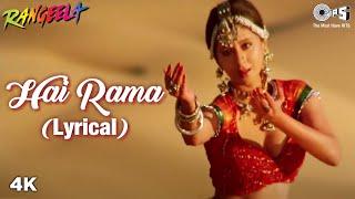 Hai Rama Lyrical Rangeela | Jackie Shroff & Urmila Matondkar | Swarnalata & Hariharan | Aamir Khan