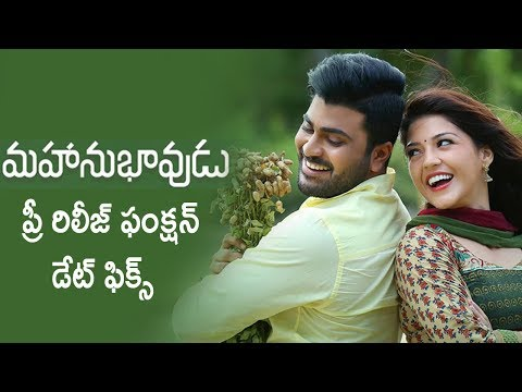 Mahanubhavudu Pre Release Function Date Fixed | Silver Screen