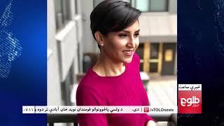 LEMAR NEWS 02 December 2018 /۱۳۹۷ د لمر خبرونه د لیندۍ ۱۱ نیته