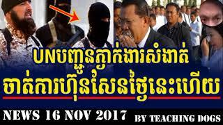 Cambodia Hot News WKR World Khmer Radio Evening Thursday 11/16/2017