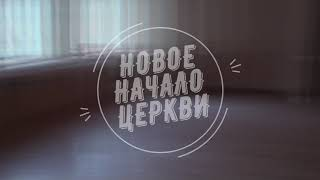 Gambar cover Новое здание!