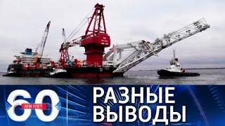 Российский газ не дает покоя президенту США. 60 минут по горячим следам от 16.07.21