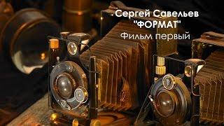 С.В. Савельев «ФОРМАТ». Часть первая