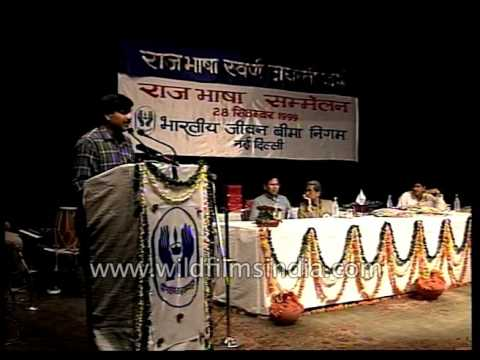 Hindi poetry of yore: Raj Bhasha Kavi Sammelan in India