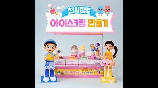 [점토 만들기]도너랜드 천사점토 아이스크림 만들기