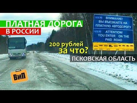 Платные дороги России | За что платить? Ямы и слякоть, трасса Невель - Велиж и граница с Беларусью