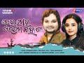 Tora Mora E Prema Kahani  - Teri Meri Kahani - Humane Sagar - Pragyan -Odia Sad Song