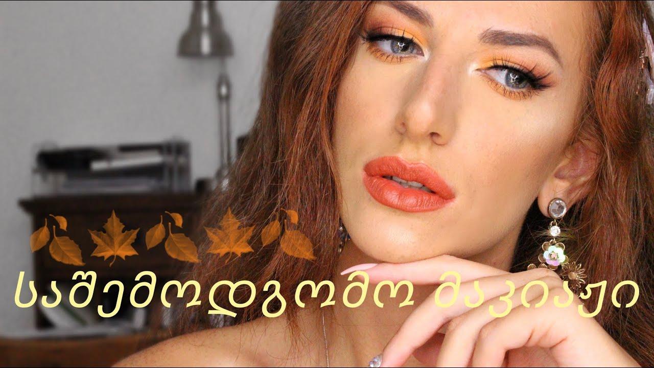 საშემოდგომო მაკიაჟი / Fall Makeup Look / Nanka Rusalka