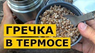 Как приготовить гречку в термосе + обзор пищевого термоса HAERS
