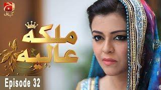 Malika-E-Aliya - Episode 32 | GEO KAHANI