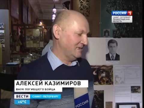В Музее обороны Ленинграда поисковики передали родственникам останки красноармейца
