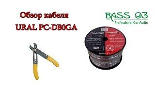 Обзор профессионального кабеля URAL  PC-DB0GA.