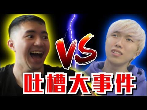 Songsen VS Codyhong 吐槽事件【LuNaCy谈谈】