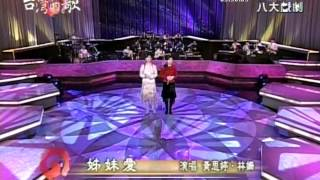 黃思婷+姊妹愛+林姍+台灣的歌