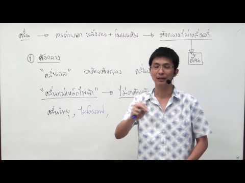 ติวฟิสิกส์ONET#60 ตอนที่3.คลื่นและพลังงานนิวเคลียร์