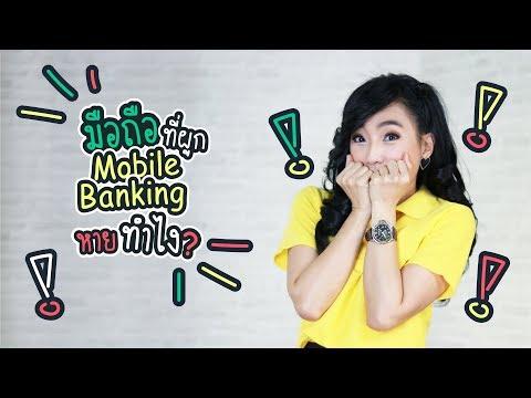 มือถือหาย แถมผูก Mobile Banking ทำไงดี | iT24Hrs - วันที่ 18 Sep 2019