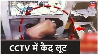 Hajipur में Petrol Pump से तीन लाख की लूट CCTV में कैद तस्वीरें News18 Special