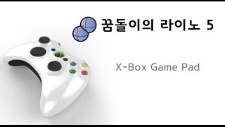 꿈돌이의 라이노 강좌 엑스박스 게임패드 (X box g…