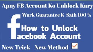 how to unblock fb account