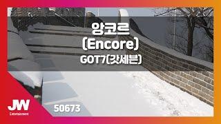 [JW노래방] 앙코르(Encore) / GOT7(갓세븐) / JW Karaoke