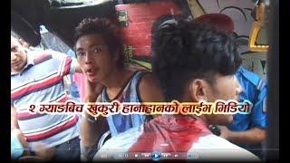 हेटौंडामा २ ग्याङबिच खुकुरी हानाहानको लाईभ भिडियो Hetauda ko Khukuri Hanahan LIVE VDO
