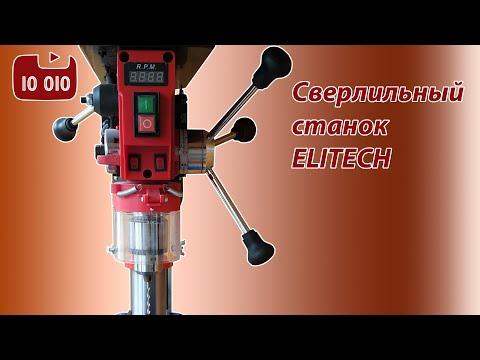Несерьёзный обзор сверлильного станка ELITECH СТС 6030ВПЛ